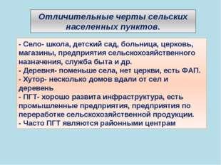 - Село- школа, детский сад, больница, церковь, магазины, предприятия сельскох
