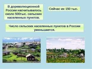 В дореволюционной России насчитывалось около 500тыс. сельских населенных пунк