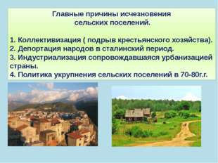 Главные причины исчезновения сельских поселений. 1. Коллективизация ( подрыв