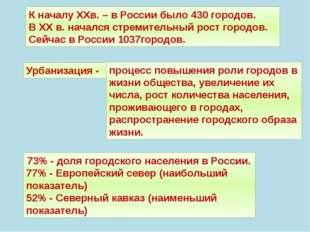 К началу ХХв. – в России было 430 городов. В ХХ в. начался стремительный рост
