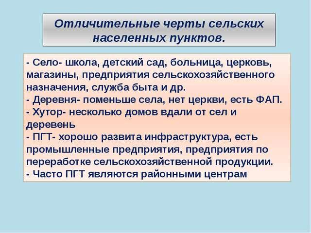 - Село- школа, детский сад, больница, церковь, магазины, предприятия сельскох...