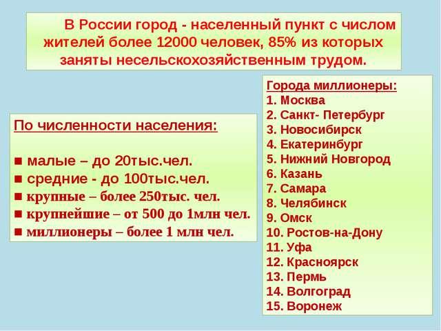 В России город - населенный пункт с числом жителей более 12000 человек, 85%...