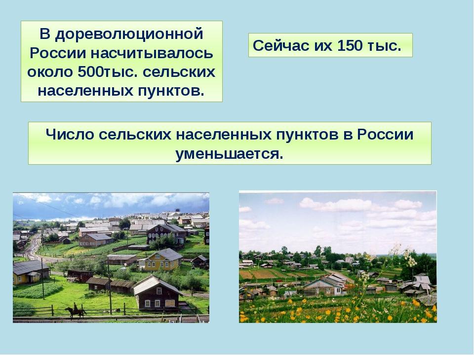 В дореволюционной России насчитывалось около 500тыс. сельских населенных пунк...