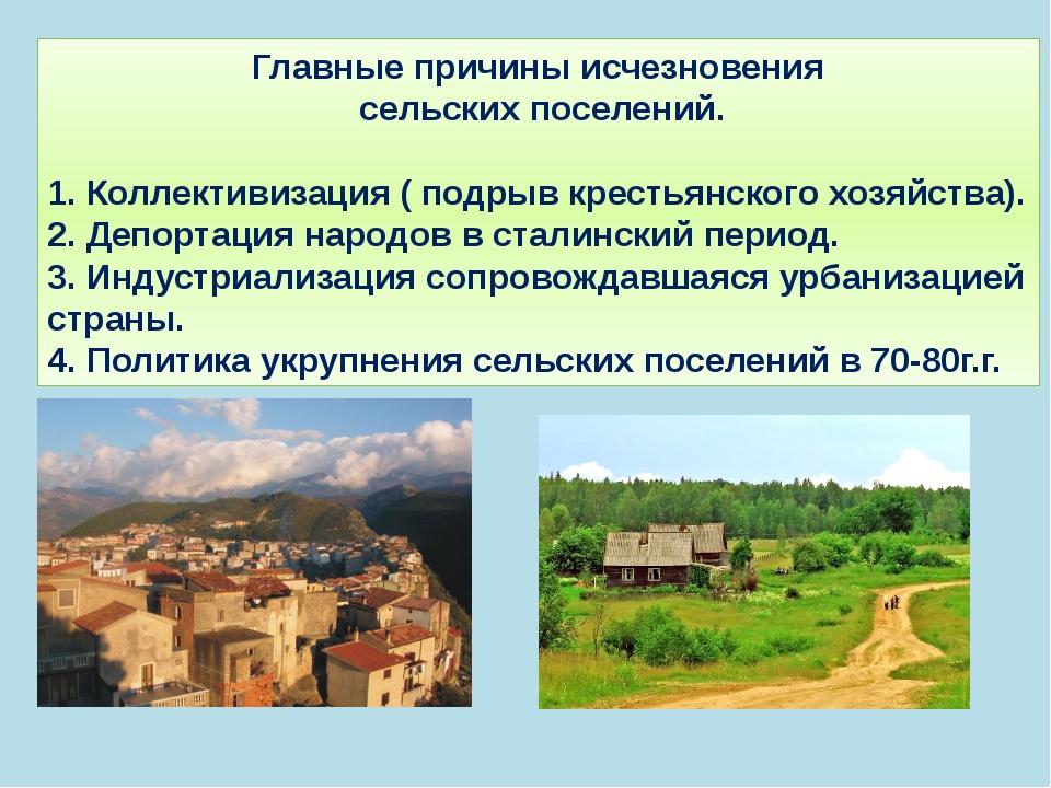 Главные причины исчезновения сельских поселений. 1. Коллективизация ( подрыв...