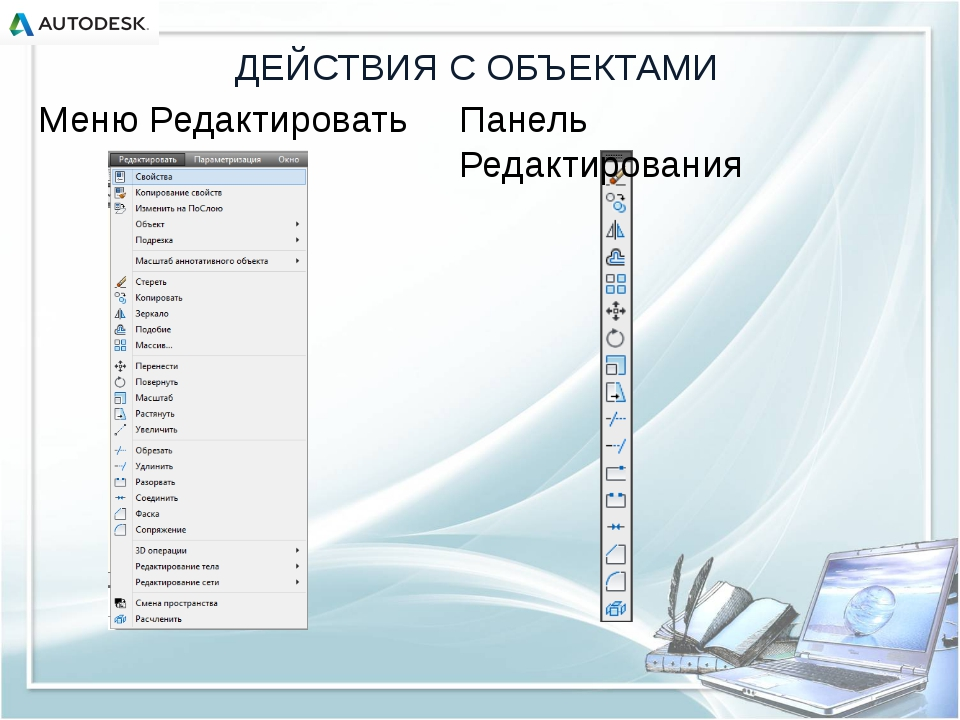 ДЕЙСТВИЯ С ОБЪЕКТАМИ Меню Редактировать Панель Редактирования