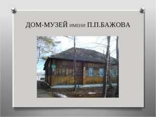 ДОМ-МУЗЕЙ ИМЕНИ П.П.БАЖОВА