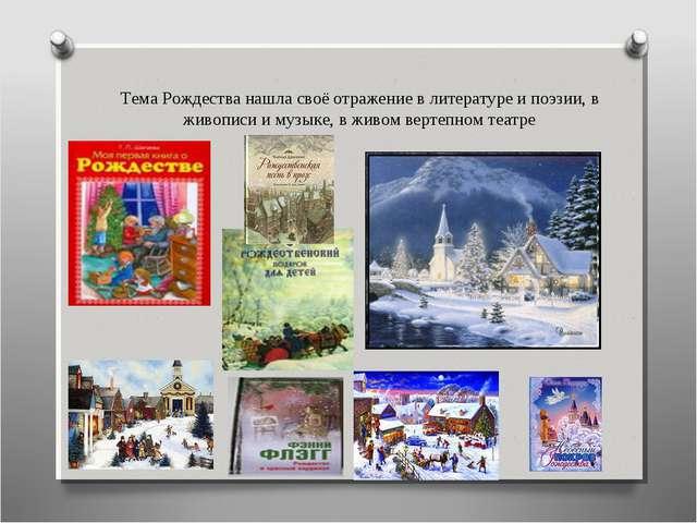 Тема Рождества нашла своё отражение в литературе и поэзии, в живописи и музык...