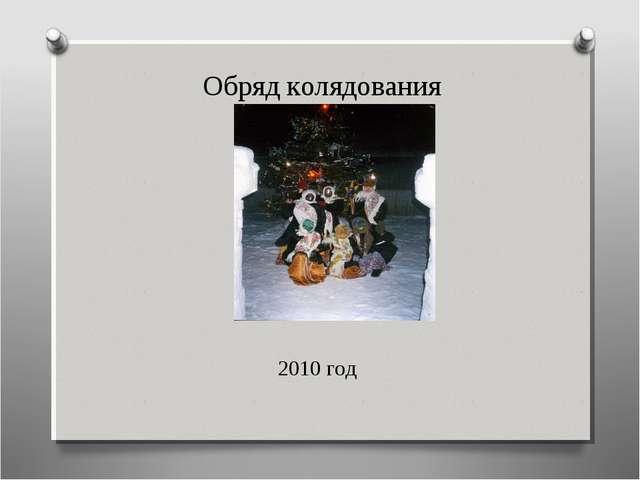 Обряд колядования 2010 год