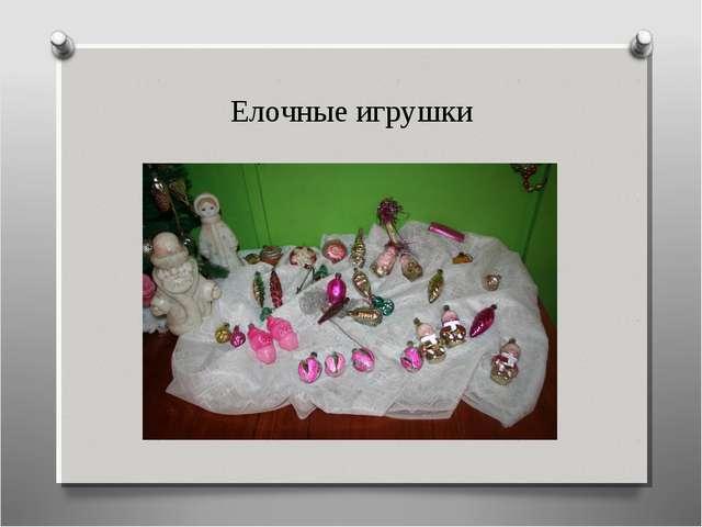 Елочные игрушки