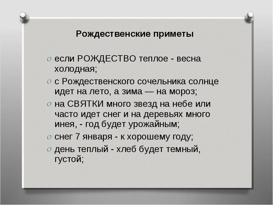 Рождественские приметы если РОЖДЕСТВО теплое - весна холодная; с Рождественск...