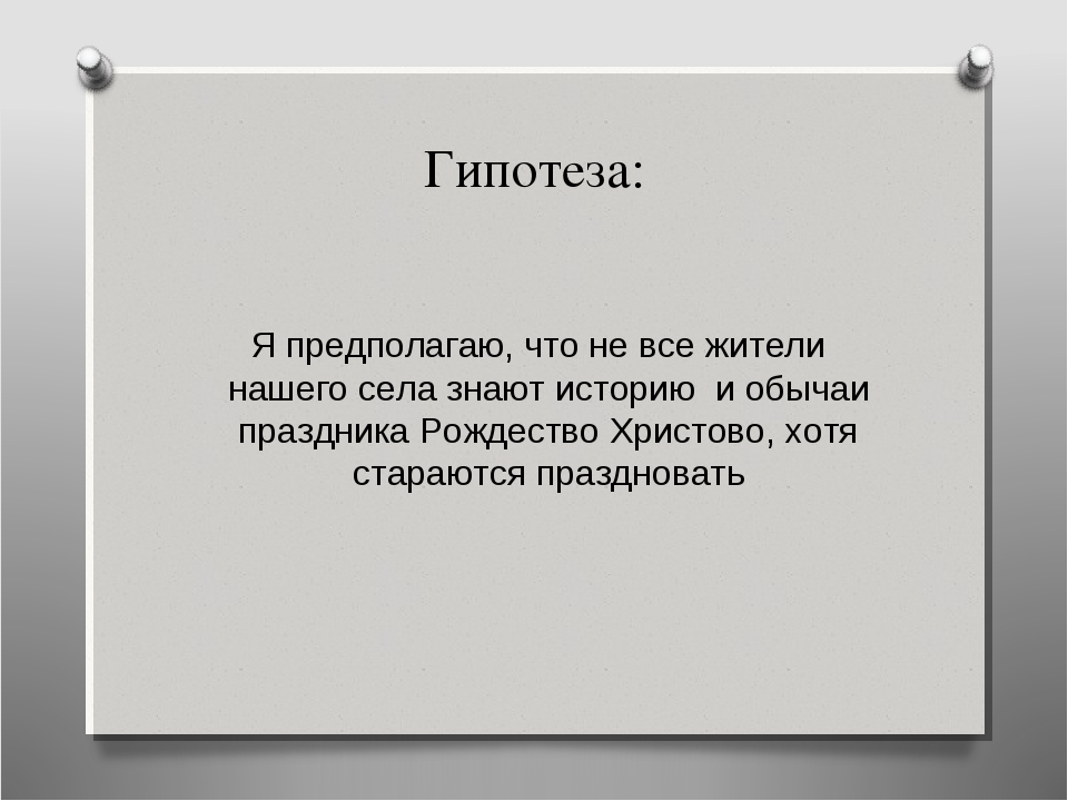 Гипотеза: Я предполагаю, что не все жители нашего села знают историю и обычаи...