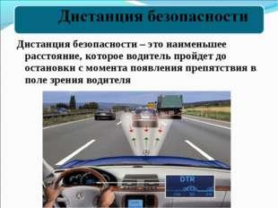 Дистанция безопасности – это наименьшее расстояние, которое водитель пройдет