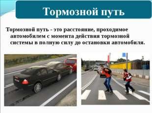 Тормозной путь - это расстояние, проходимое автомобилем с момента действия т