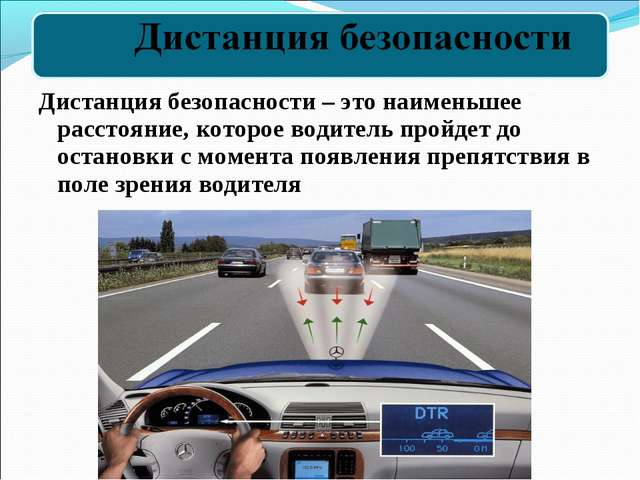 Дистанция безопасности – это наименьшее расстояние, которое водитель пройдет...
