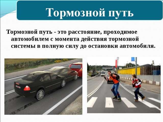 Тормозной путь - это расстояние, проходимое автомобилем с момента действия т...