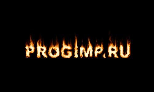 http://www.progimp.ru/i/art/fire_text/010.jpg