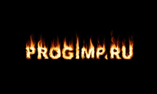 http://www.progimp.ru/i/art/fire_text/011.jpg