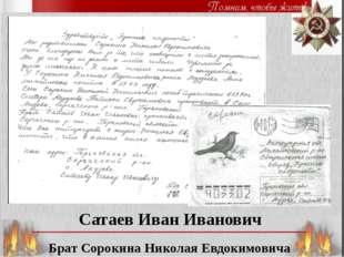 Брат Сорокина Николая Евдокимовича Сатаев Иван Иванович