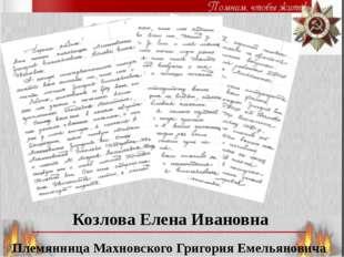 Племянница Махновского Григория Емельяновича Козлова Елена Ивановна
