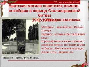 Братская могила советских воинов, погибших в период Сталинградской битвы 1942