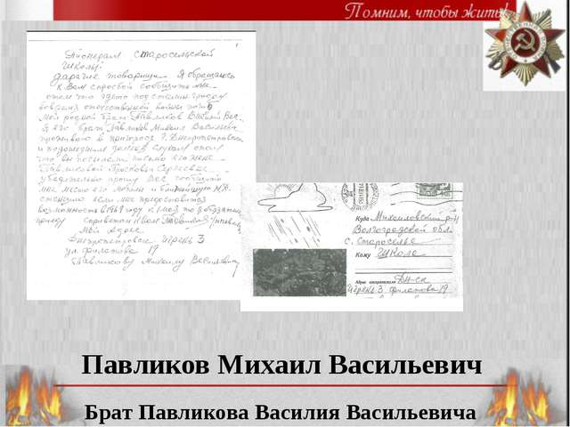 Брат Павликова Василия Васильевича Павликов Михаил Васильевич