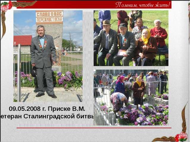 09.05.2008 г. Приске В.М. Ветеран Сталинградской битвы.