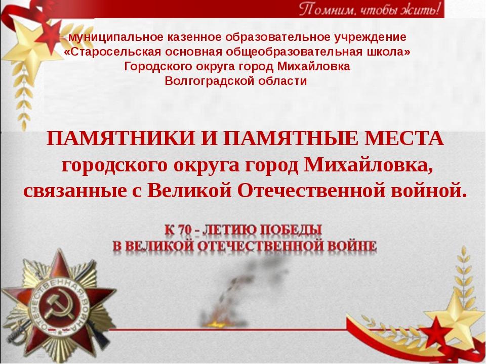 муниципальное казенное образовательное учреждение «Старосельская основная общ...