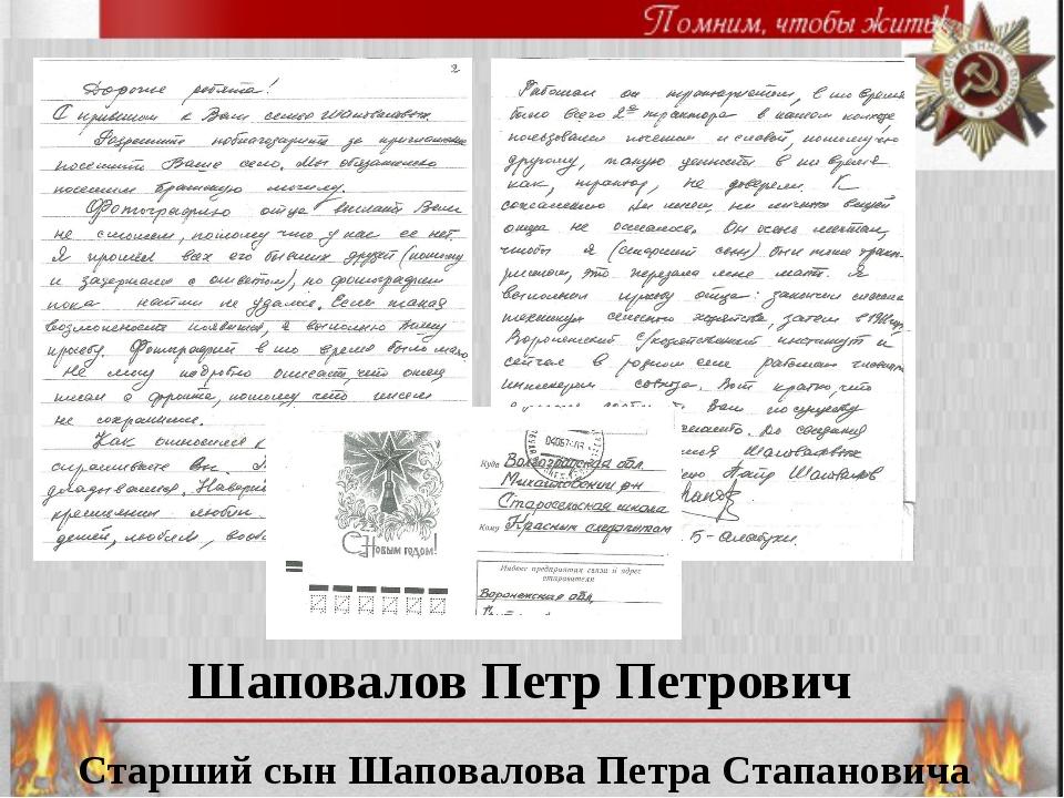 Старший сын Шаповалова Петра Стапановича Шаповалов Петр Петрович