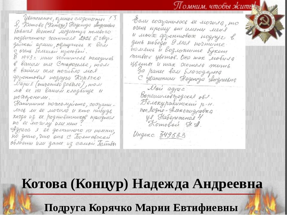 Подруга Корячко Марии Евтифиевны Котова (Концур) Надежда Андреевна