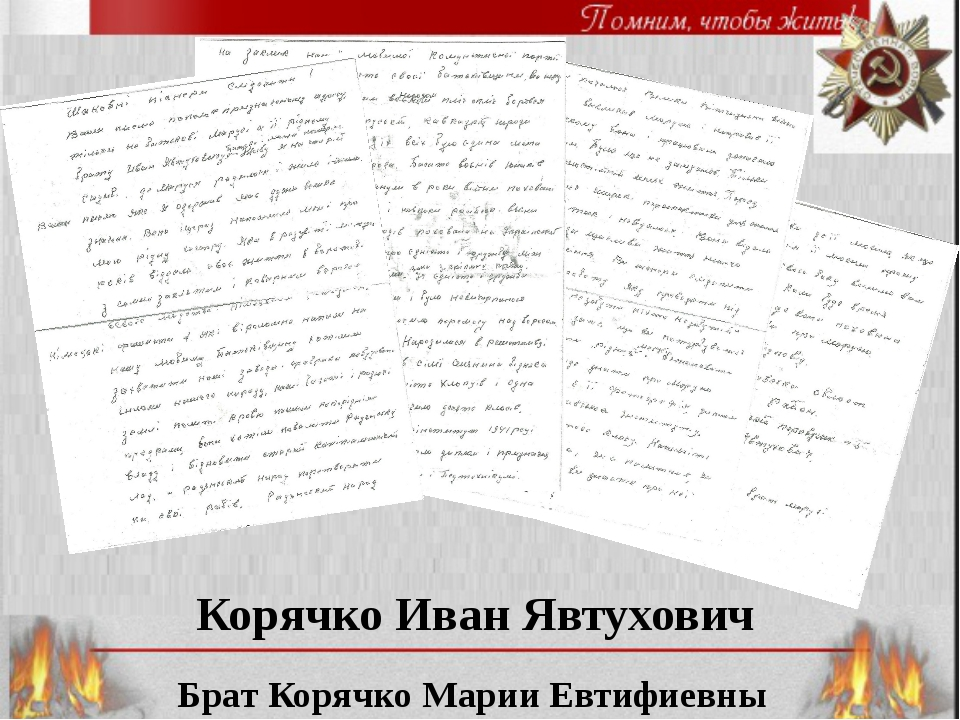Брат Корячко Марии Евтифиевны Корячко Иван Явтухович