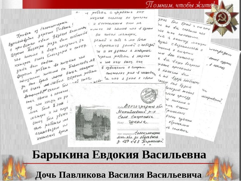 Дочь Павликова Василия Васильевича Барыкина Евдокия Васильевна