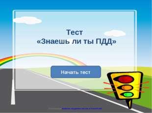 Тест «Знаешь ли ты ПДД» Начать тест Использован шаблон создания тестов в Powe