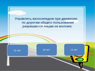 Управлять велосипедом при движении по дорогам общего пользования разрешается