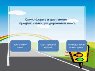 Какую форму и цвет имеет предписывающий дорожный знак? круг синего цвета круг