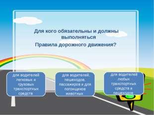 Для кого обязательны и должны выполняться Правила дорожного движения? для вод