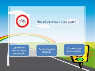 Что обозначает этот знак? Движение велосипедов запрещено Велосипедная дорожка