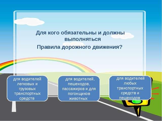 Для кого обязательны и должны выполняться Правила дорожного движения? для вод...