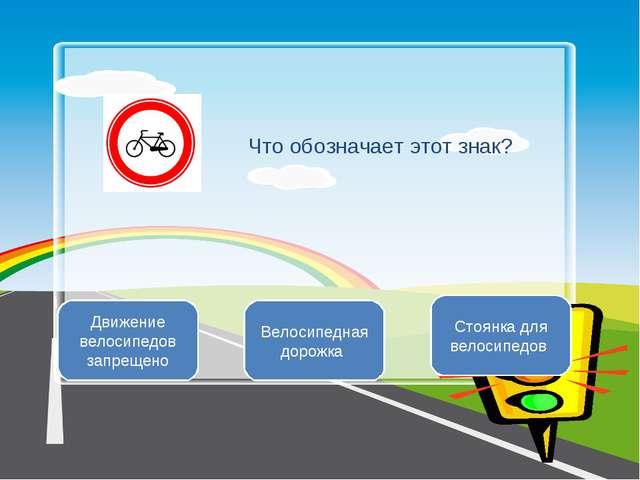 Что обозначает этот знак? Движение велосипедов запрещено Велосипедная дорожка...