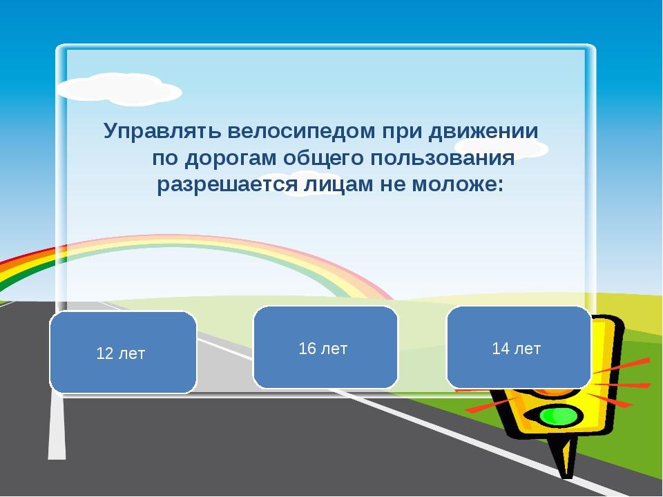 Управлять велосипедом при движении по дорогам общего пользования разрешается...