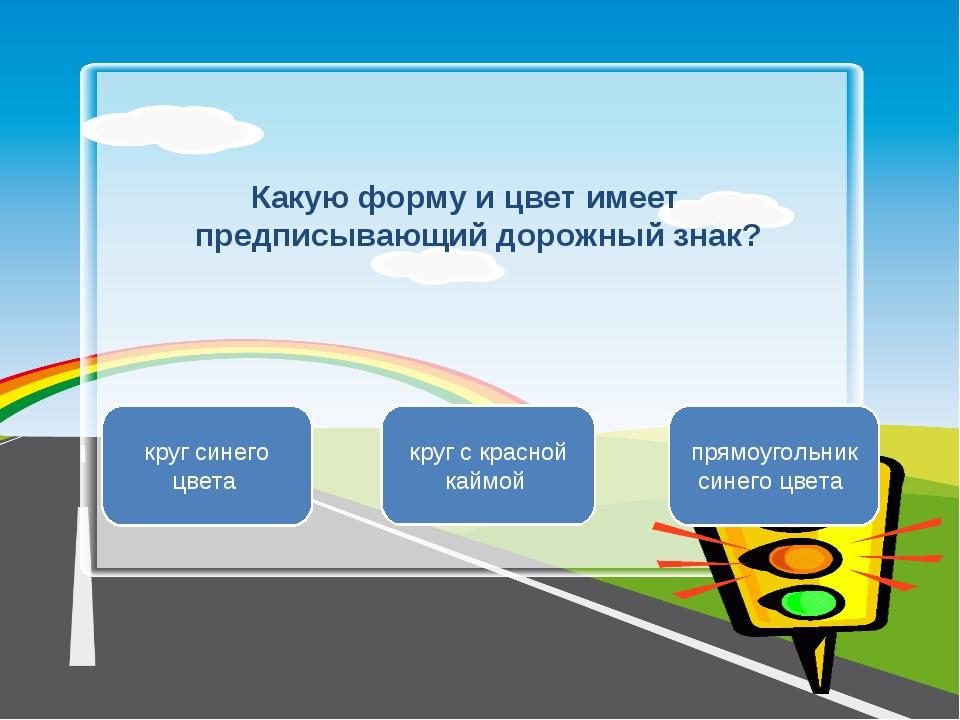 Какую форму и цвет имеет предписывающий дорожный знак? круг синего цвета круг...