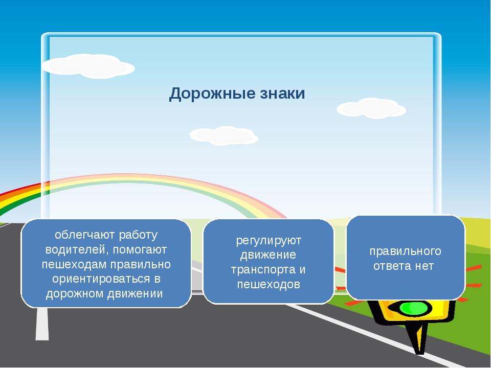 Дорожные знаки регулируют движение транспорта и пешеходов облегчают работу во...