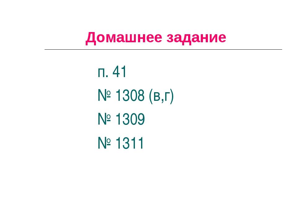 Домашнее задание п. 41 № 1308 (в,г) № 1309 № 1311