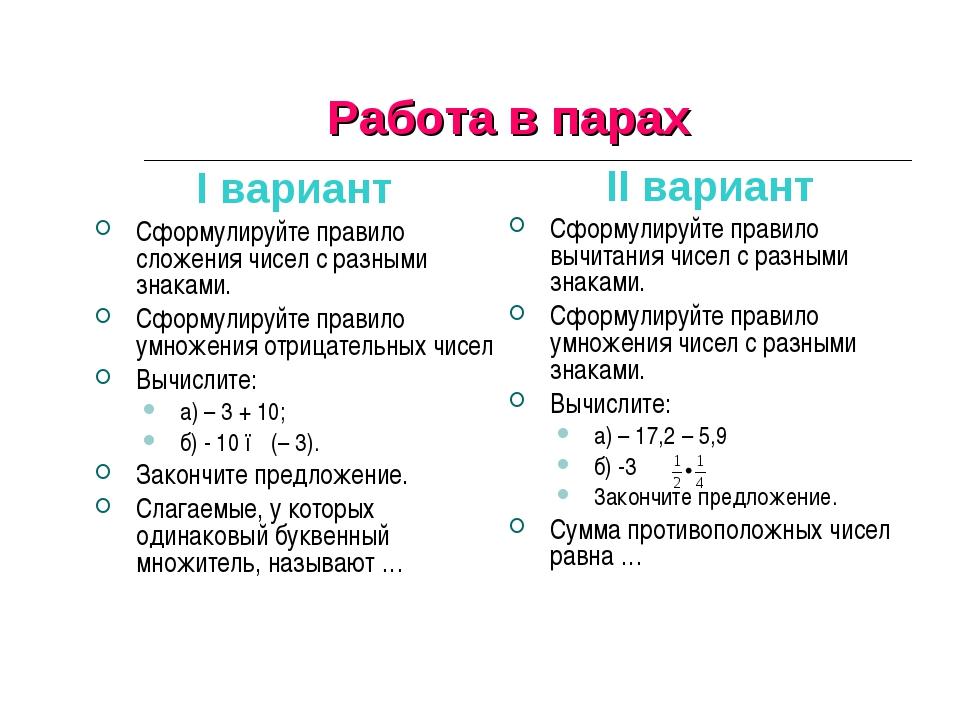 Работа в парах Сформулируйте правило сложения чисел с разными знаками. Сформу...