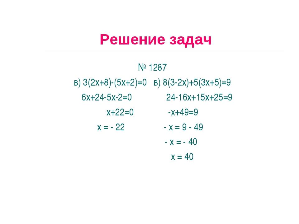 № 1287 в) 3(2x+8)-(5x+2)=0 в) 8(3-2x)+5(3x+5)=9 6x+24-5x-2=0 24-16x+15x+25=9...