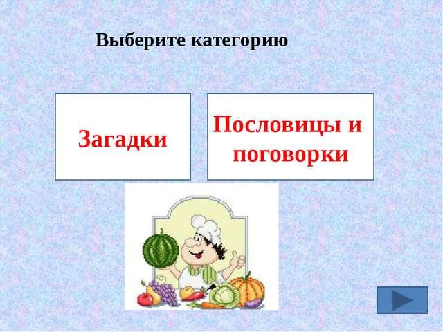 Загадки Пословицы и поговорки Выберите категорию