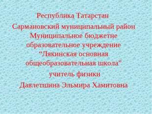 Республика Татарстан Сармановский муниципальный район Муниципальное бюджетне