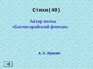 Стихи(40)  Автор поэма «Бахчисарайский фонтан» А.С.Пушкин