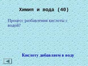Химия и вода (40) Кислоту добавляем в воду Процесс разбавления кислоты с вод