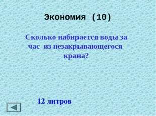 Экономия (10)  12 литров Сколько набирается воды за час из незакрывающегося