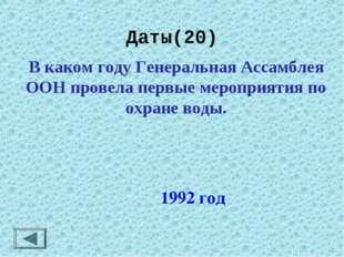 Даты(20)  1992 год В каком году Генеральная Ассамблея ООН провела первые мер